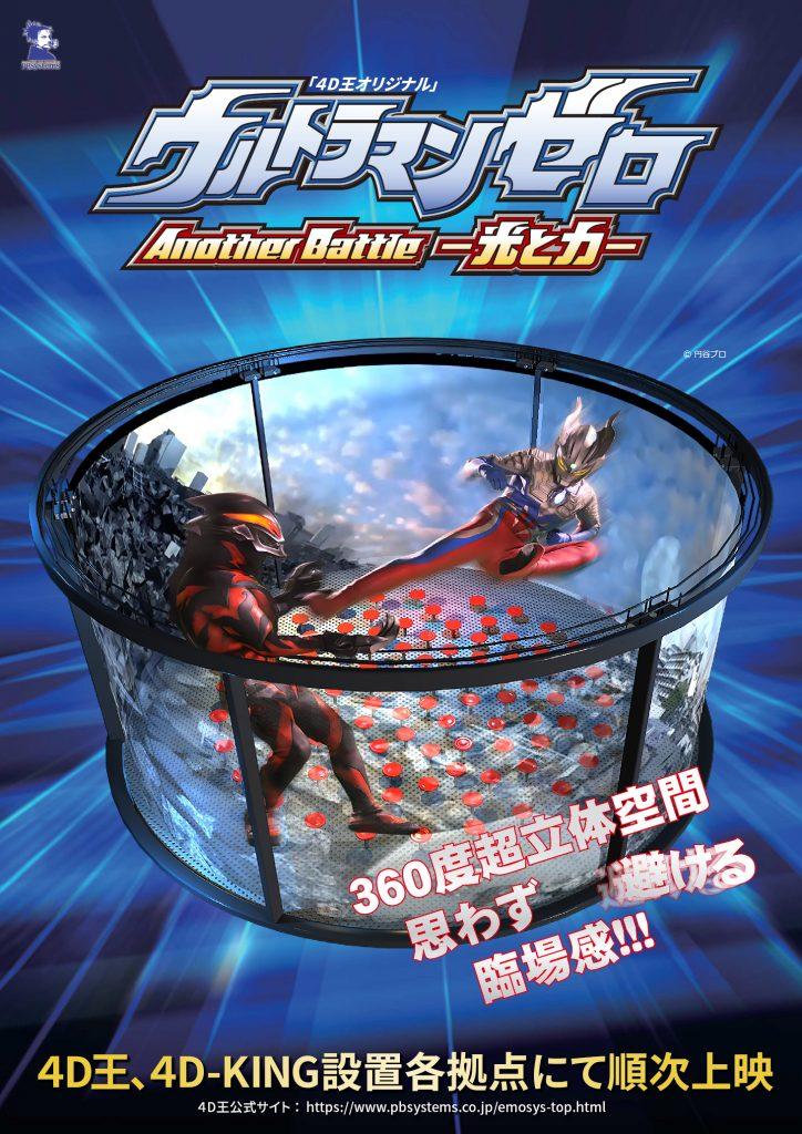 ウルトラマンゼロ<br>Another Battle~光と力~