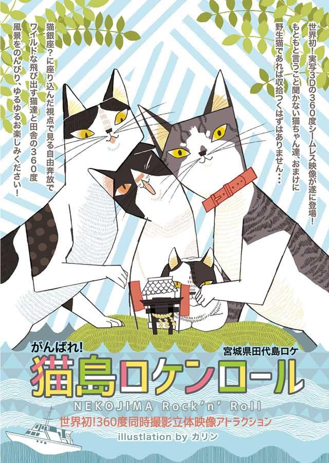 猫島ロケンロール<br>
