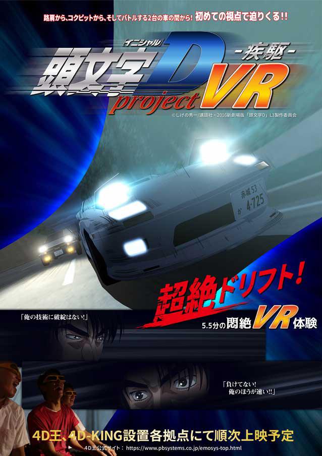 頭文字D project VR -疾駆-<br>