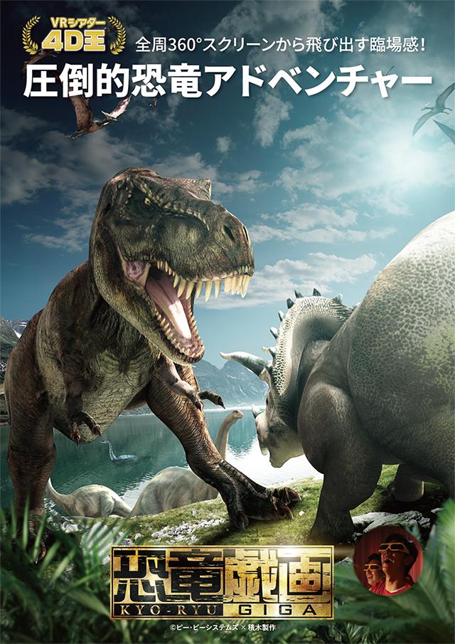 <br>恐竜戯画<br>