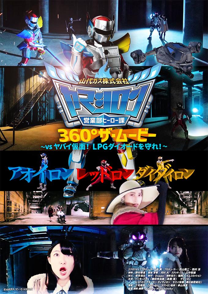 ヤマシロン<br>360°ザ・ムービー<br>〜vsヤバイ仮面!LPGダイオードを守れ!〜