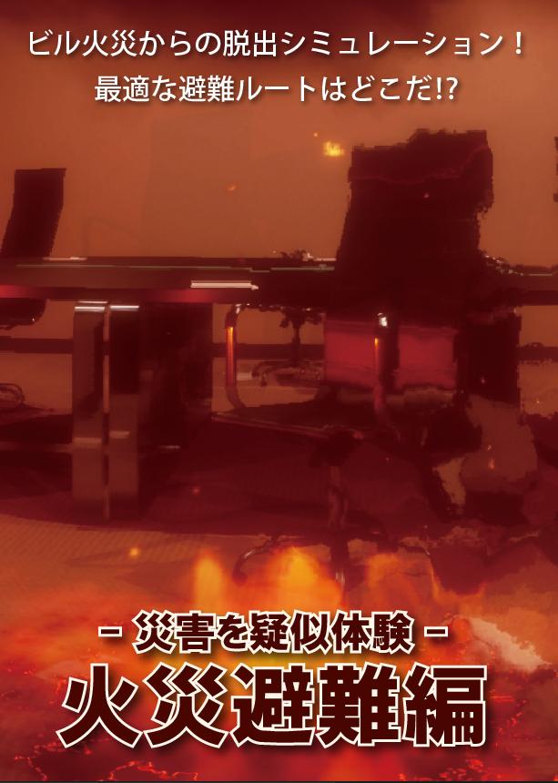 ー災害を疑似体験ー<br>火災避難編
