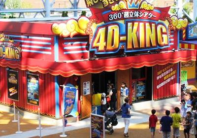横浜コスモワールド<br>(みなとみらい)<br>「4D-KING」