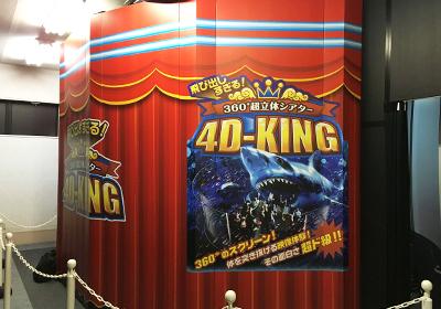 伊豆ぐらんぱる公園<br>「4D-KING」