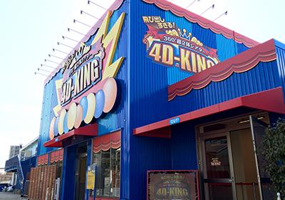 ひらかたパーク「4D-KING」