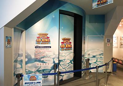 氷海展望塔<br>オホーツクタワー<br>「4D-KING」
