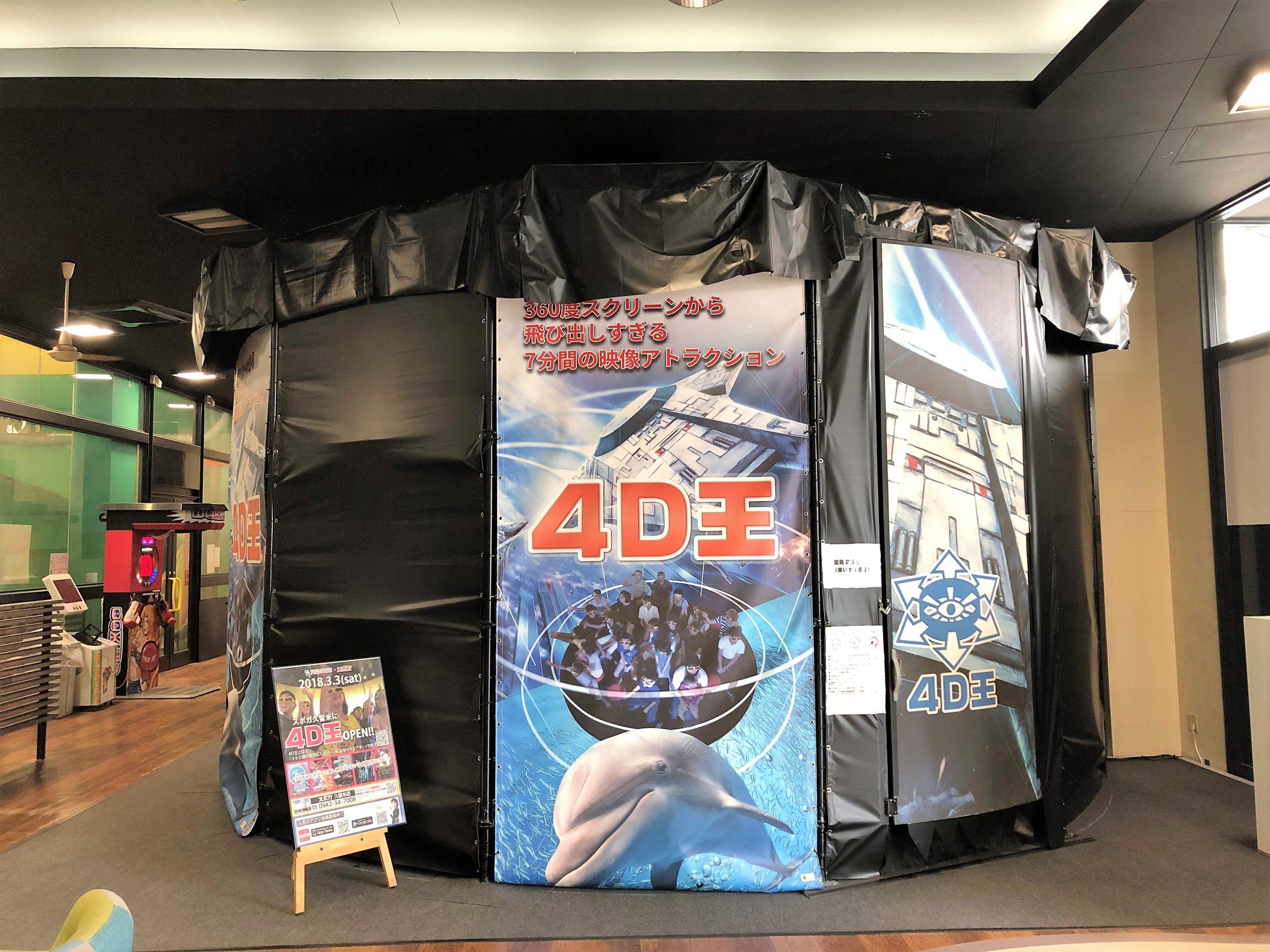スポガ久留米店「4D王」
