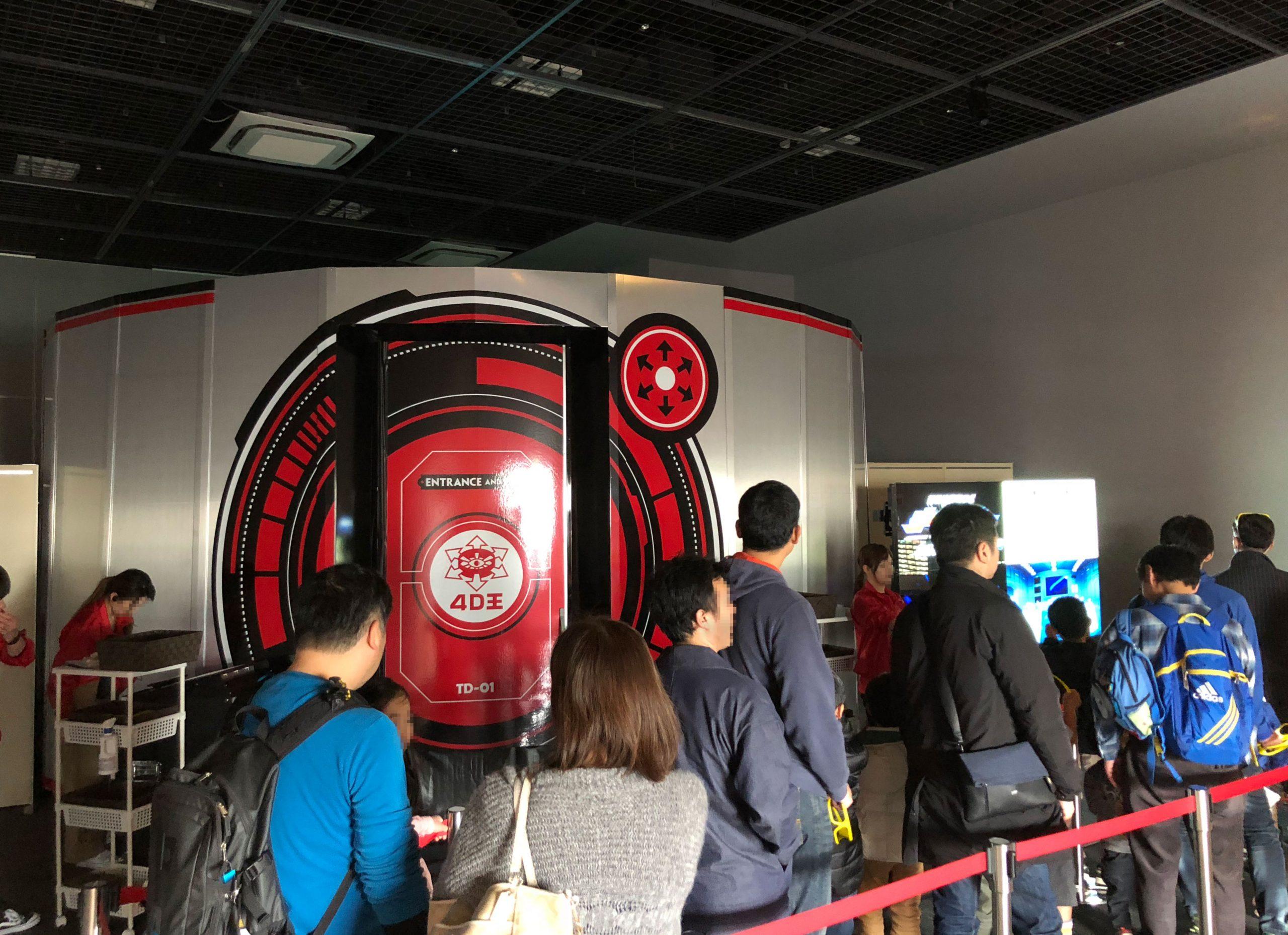 鉄道博物館「4D王」